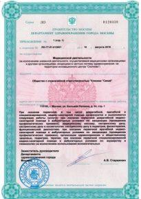 Лицензия4-418x592
